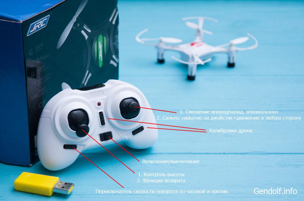 Управление дроном JJRC H8 mini и калибровка (+видео)