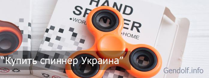 Продажа спиннеров в Украина