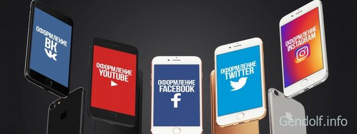 Визуальное оформление социальных сетей