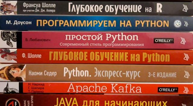 Книги по языкам программирования