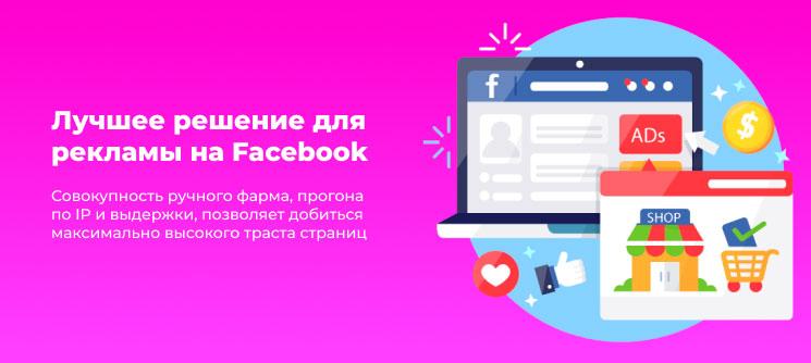 Почему фейсбук блокирует рекламный аккаунт?