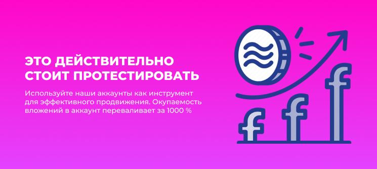 Почему фейсбук блокирует аккаунт?